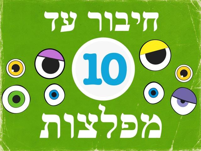 חיבור עד 10 - מפלצות by מכללה תלפיות
