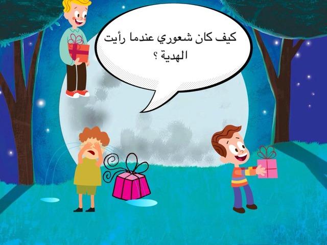 التعبير عن المشاعر  by روضه الطموح الحكومية وجدان المحمادي