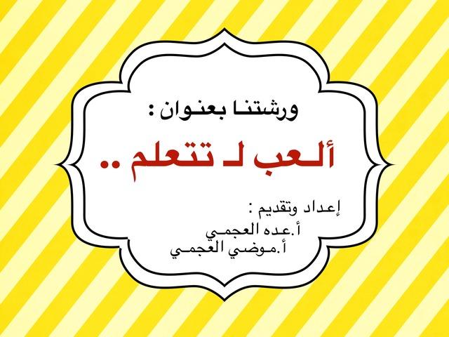 ورشة العب لتتعلم by 3doosh Al3jmi
