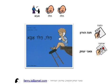 הלו הלו אבא by פאני יצחק