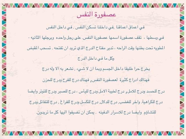 مشاعر وأحاسيس by עינב