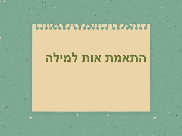 התאמת אות לצליל פותח by Ayelet Moscovich