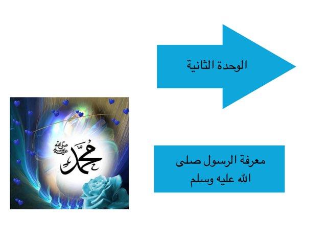 الوحدة الثانية - الدرس السابع أحب رسول الله صلى الله عليه وسلم by Sofy Adam