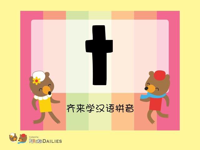 齐来学汉语拼音''t'' by Kids Dailies
