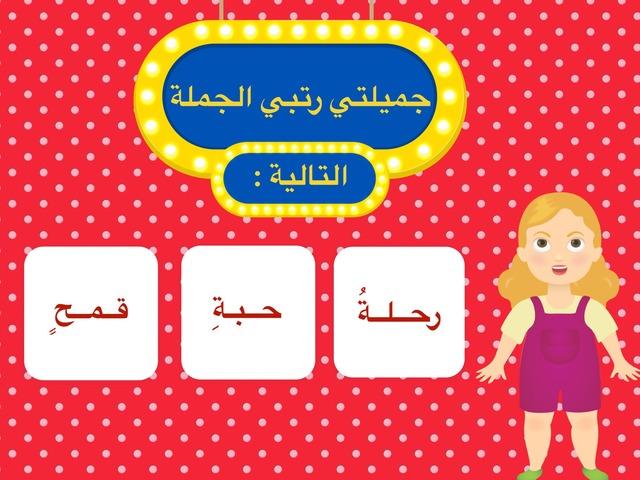 ترتيب جملة by Wasmya Alghanem