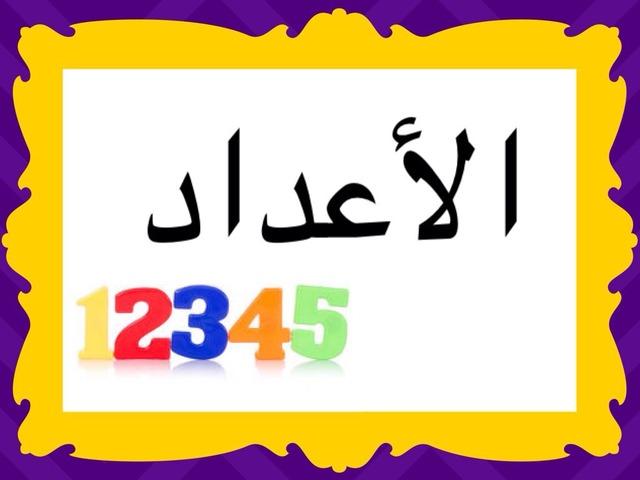 الأعداد من واحد إلى خمسة by Jana