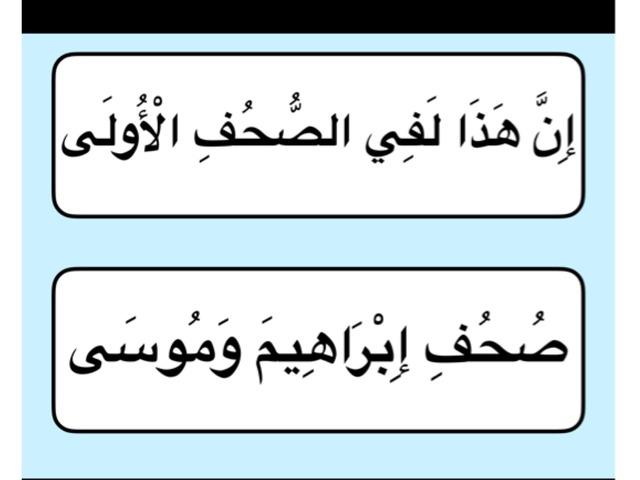 سورة الأعلى by هدى العتيبي