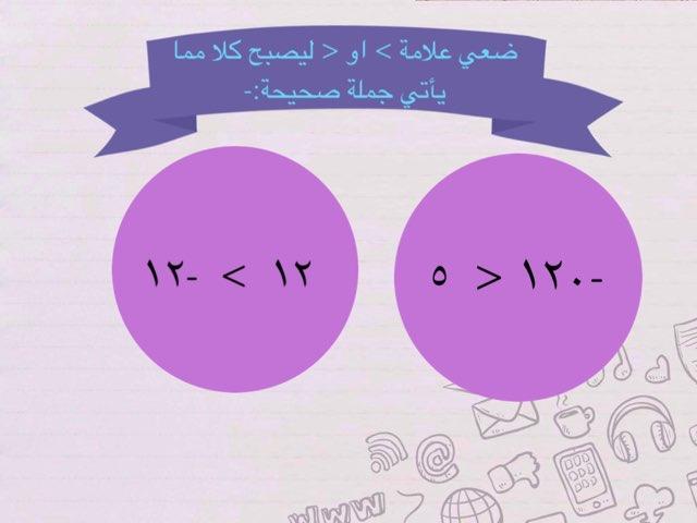 مقارنة الإعداد الصحيحة by Mh Al