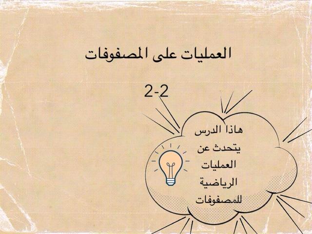 العمليات على المصفوفات   للصف 2/3 by جمانه الحيدري