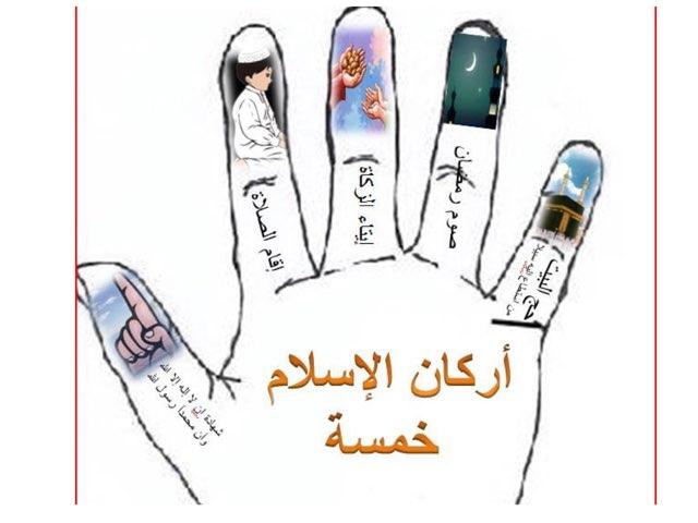 أركان الإسلام by Esam Ali