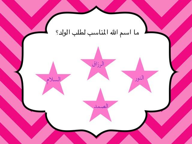 لعبة 7 by Nadiah Hussain