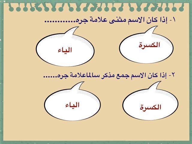 لغتي خامس علامات جر الأسماء by منيرة الحربي