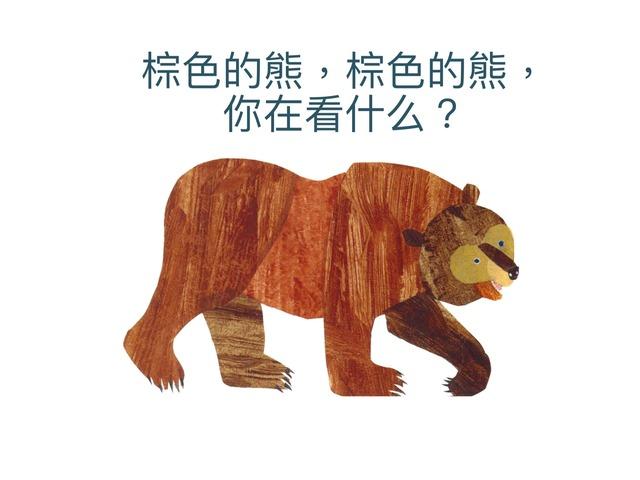 棕色的熊,你在看什么? by Carina Sheppard