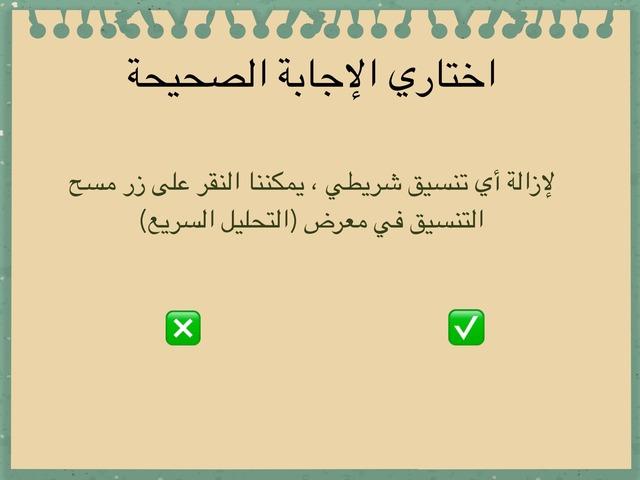 الصف السابع by Shahad Almwaizry