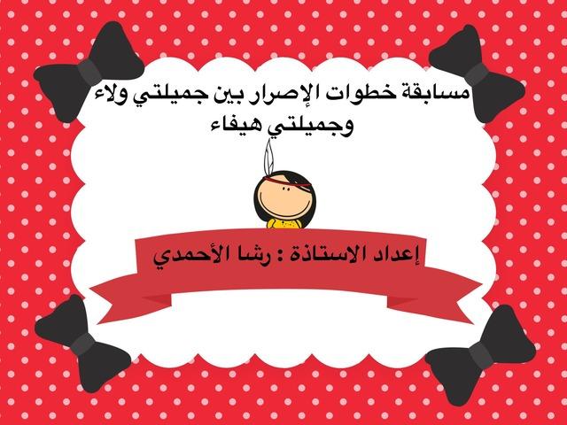 مسابقة خطوات الإصرار  by اقبال الاحمدي