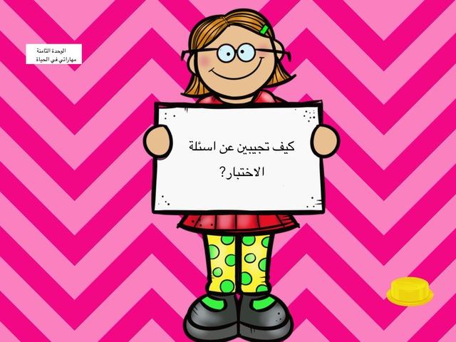 تربية اسرية  by Rowaina ahmed