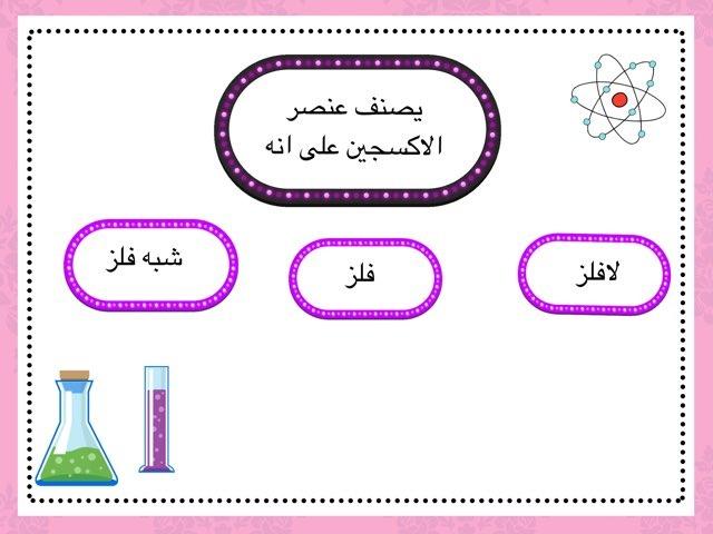 الكيمياء by محمد الشهراني