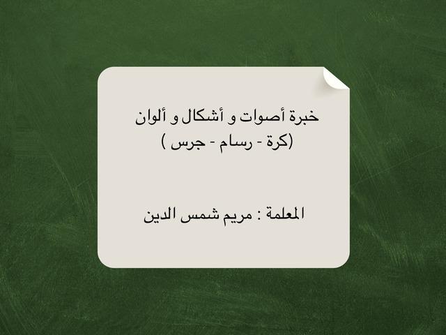 تصور بصري أصوات by Mariam Shamsaldeen