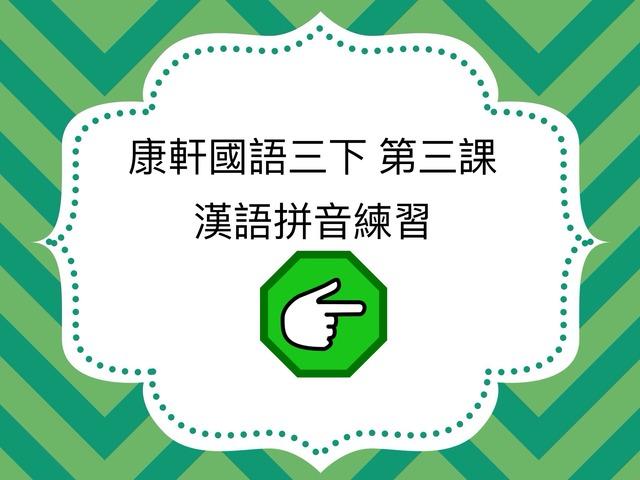 康軒國語三下第三課拼音練習 by Union Mandarin 克