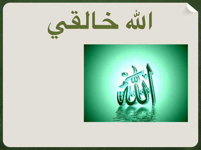 الله خالقي  by Nadia alenezi