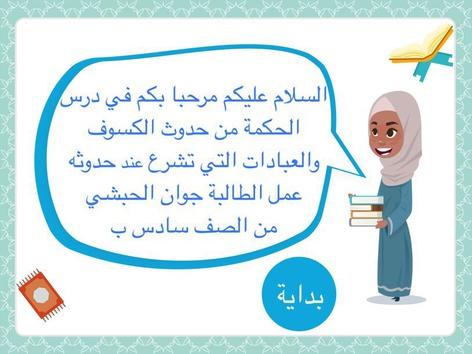 الحكمة من حدوث الكسوف  by joann alhebshi