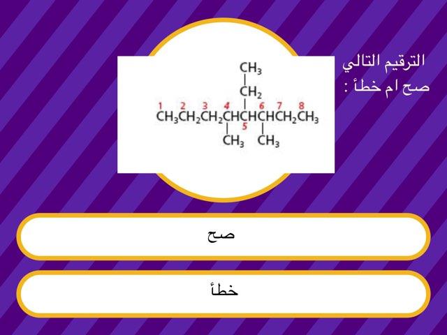 تسمية الالكانات  by سلمانة سلمانة