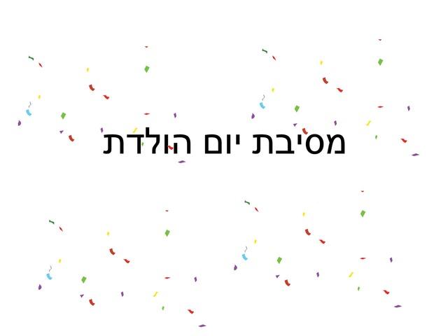 יום הולדת יחס כמויות by גיל גבאי