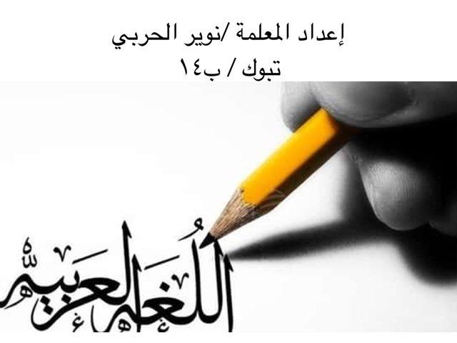 اللغة العربية by معلمة اول