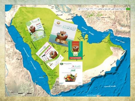 السلة الغذائية by tete ahmad