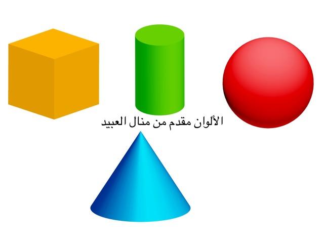 تعليم الألوان by Ferial Krenawi