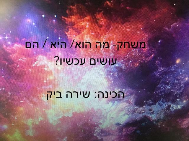 משחק הפועל- שירה by Maya Yehuda