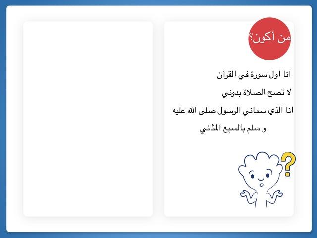 الفاتحة by Wejdan Abdulwahab