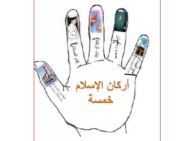 اركان الاسلام by Anayed Alsaeed