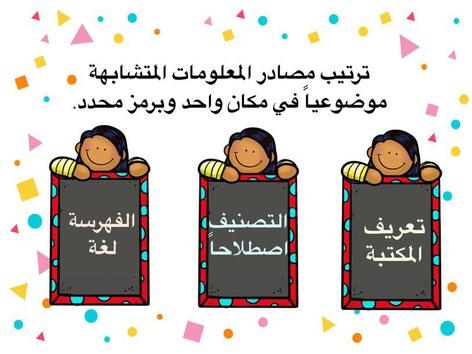 تنظم المعلومات by هيفاء الصالح