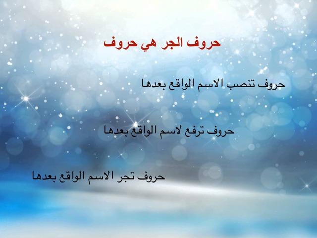 المجرور بحرف الجر by Amoonh Mm