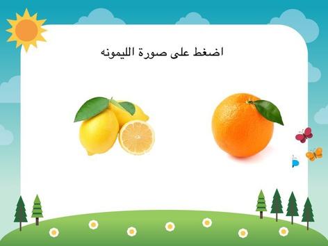 حمضيات  by Maram