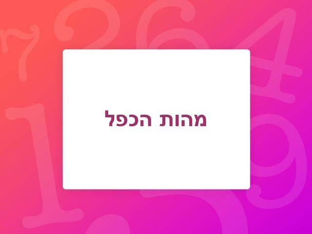 מהות הכפל1 by ליטל לוינשטיין
