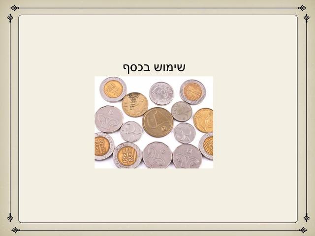 שימוש בכסף - קניית מצרכים לסלט by ניצן אלקיים