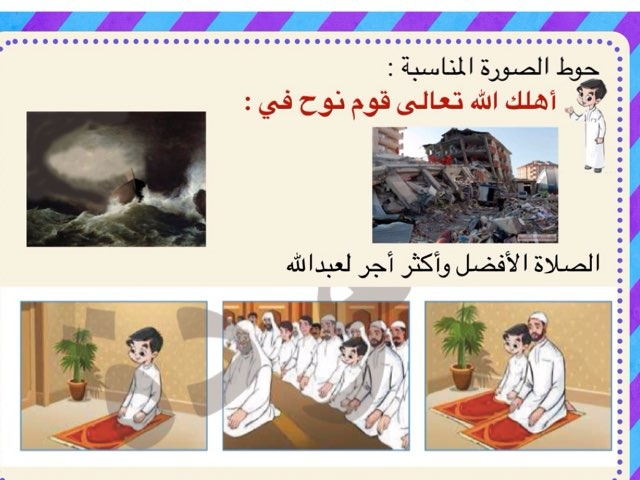 لعبة 197 by Sanaa Albraak