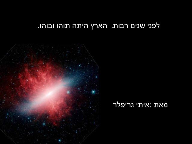 איתי. גריפלר by Galit Gershom