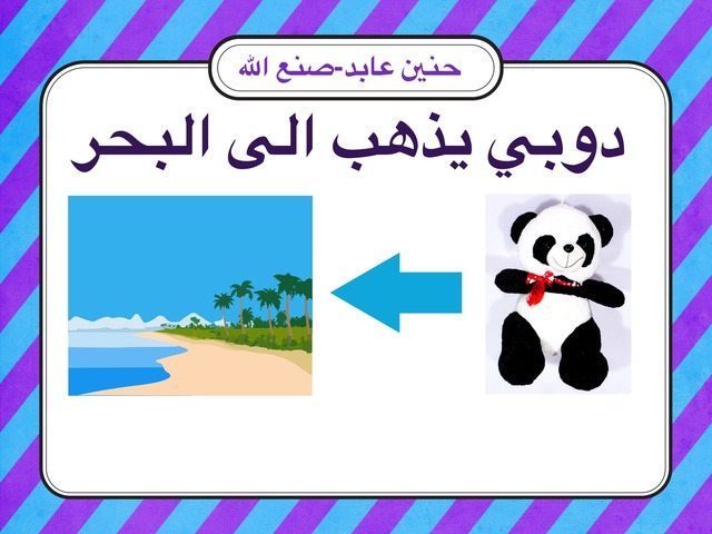 دوبي يذهب الى البحر by Hanen Sanallah