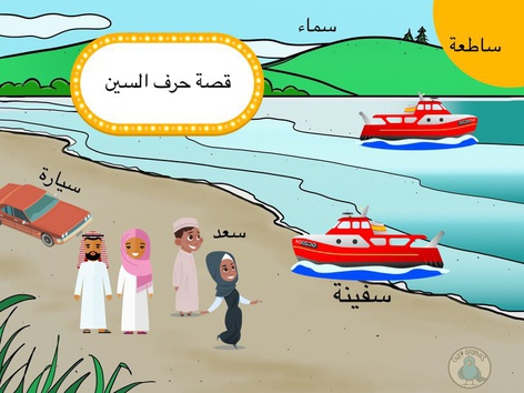 قصة حرف السين by mona alotaibi