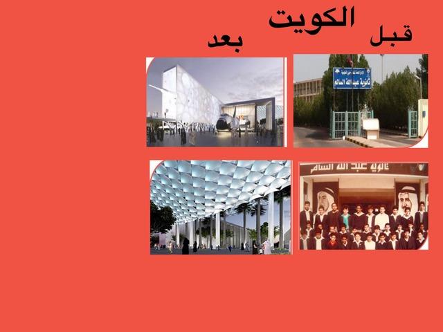 كويت قبل بعد by Bashayer AlAjmi