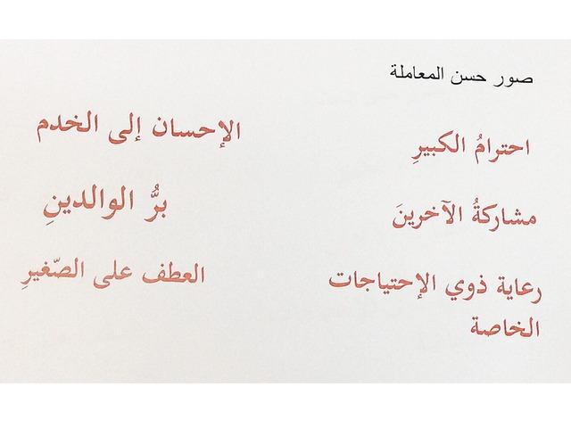 حسن المعاملة  by Esmat Ali