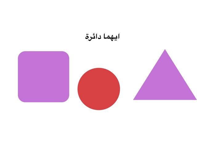 حروف by TinyTap creator