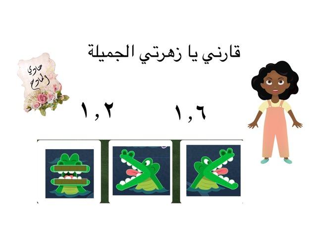 مقارنة الكسور العشرية by شموخ الروح