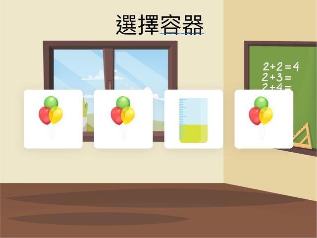 選擇容器 by Max Ng