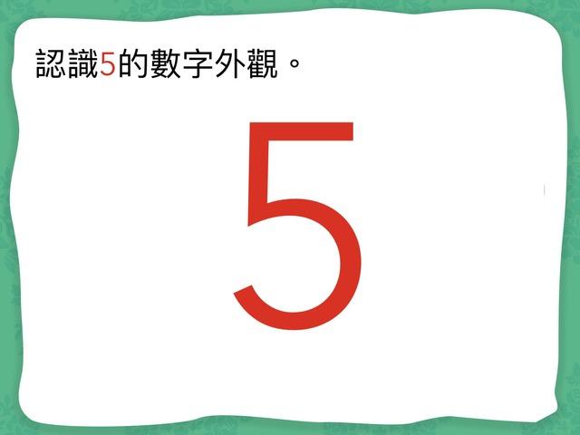 認識5 配對 by sy tse