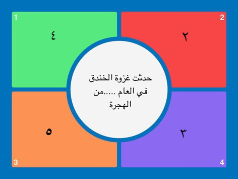 غزوة الخندق by نوال مسفرالغامدي مسفر