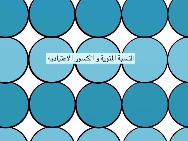 النسبة المئوية و الكسور  by Amal Yousuf